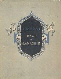 Жуковский Наль и Дамаянти