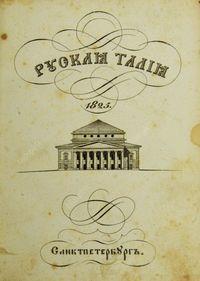 Русская талия 1825