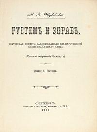 Жуковский Рустем и Зораб