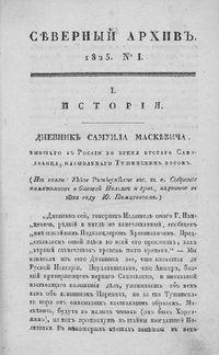 Северный архив 1825