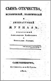 Сын отечества 1821