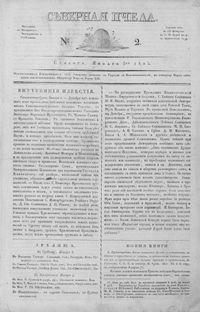 Северная пчела 1825 2
