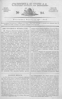Северная пчела 1825 24