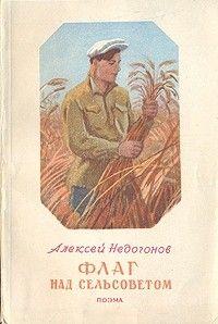 Недогонов Флаг над сельсоветом