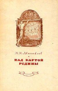 Михайлов Над картой Родины