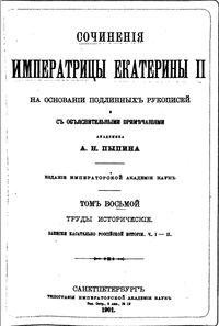 Екатерина II Великая Сочинения Том 8