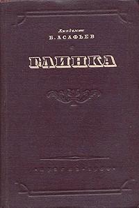 Асафьев Глинка