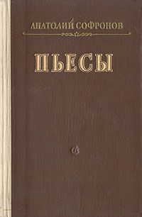 Софронов Пьесы