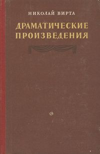 Вирта Драматические произведения