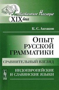 Аксаков Опыт русской грамматики