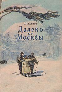 Ажаев Далеко от Москвы