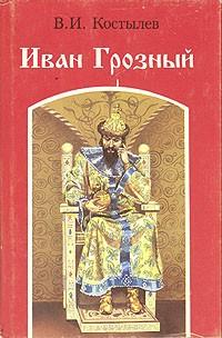Костылев Иван Грозный Книга 2