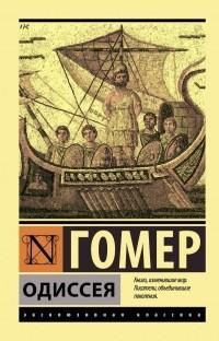 Жуковский Одиссея перевод из Гомера