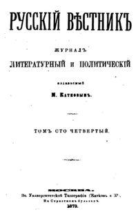 Русский вестник Выпуск 104