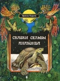 Сказки сельвы. Анаконда