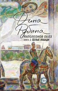 Рубина Наполеонов обоз Белые лошади