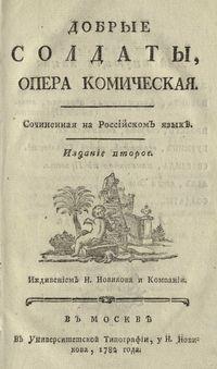 Херасков Добрые солдаты