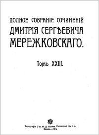 Мережковский Песни и поэмы