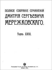 Мережковский Автобиографическая заметка