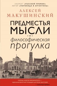 Макушинский Предместья мысли