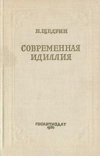 Салтыков Щедрин Современная идиллия