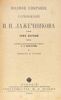 Собрание сочинений Лажечникова 1899