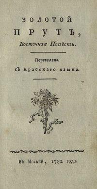 Херасков Золотой прут