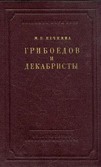 Нечкина Грибоедов и декабристы