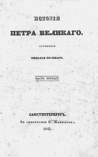 Полевой История Петра Великого Часть первая