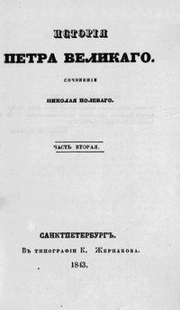 Полевой История Петра Великого Часть вторая