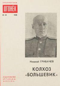Грибачёв Колхоз Большевик