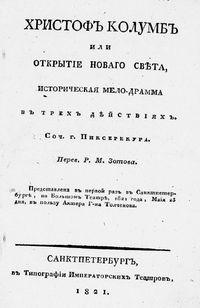 Зотов Христоф Колумб
