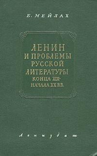 Мейлах Ленин и проблемы русской литературы конца XIX и начала XX века