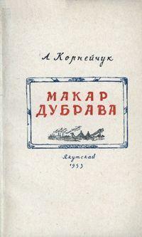 Корнейчук Макар Дубрава