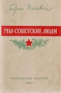 Борис Полевой Мы советские люди