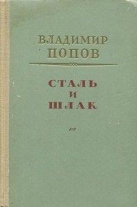 Попов Сталь и шлак