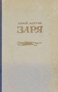 Лаптев Заря