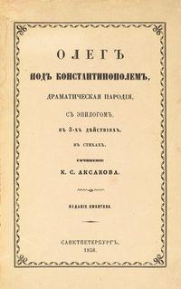 Аксаков Олег под Константинополем