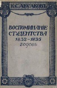 Аксаков Воспоминание студентства