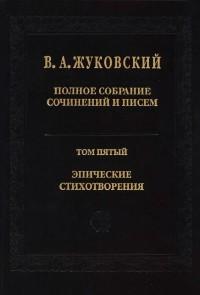 Жуковский Слово о полку Игореве