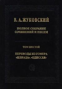 Жуковский Илиада