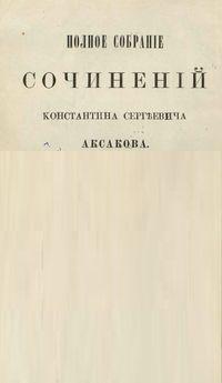 Константин Аксаков Сочинения