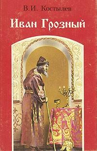 Костылев Иван Грозный Книга 3