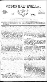 Северная пчела 1826 120