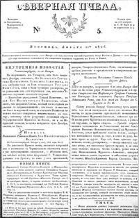 Северная пчела 1826 5