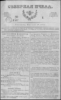 Северная пчела 1827 1