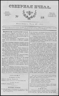 Северная пчела 1827 59