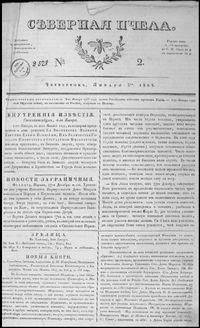 Северная пчела 1828 2