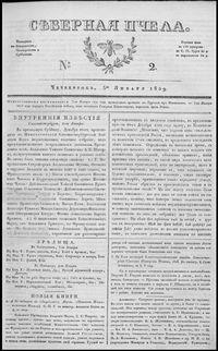 Северная пчела 1829 2
