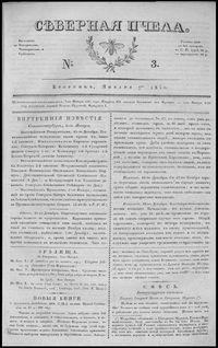 Северная пчела 1830 3